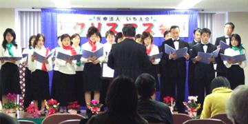 合唱(いちご合唱隊)