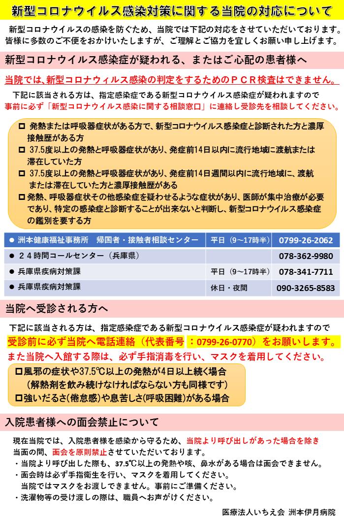 感染 者 県 兵庫 コロナ ウイルス