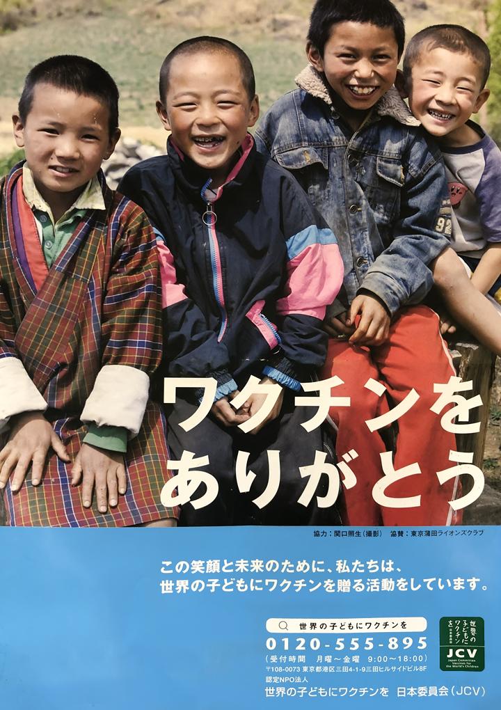 「世界の子どもにワクチンを」ポスター